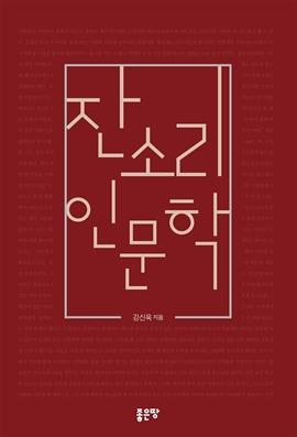 도서 이미지 - 잔소리 인문학