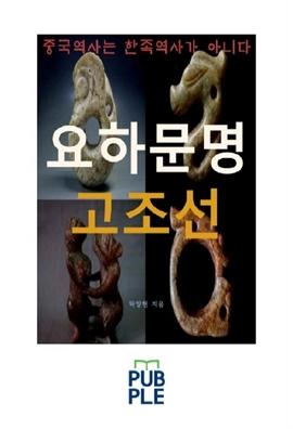 도서 이미지 - 요하문명과 고조선, 중국역사는 한족역사가 아니다