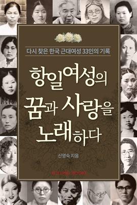 도서 이미지 - 항일여성의 꿈과 사랑을 노래하다