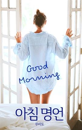 도서 이미지 - 아침 명언-굿모닝