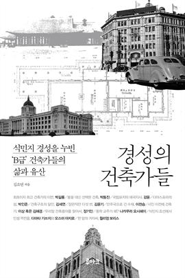 도서 이미지 - 경성의 건축가들