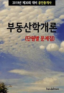 도서 이미지 - 2019년 제30회 대비 공인중개사 부동산학개론 (단원별 문제집)