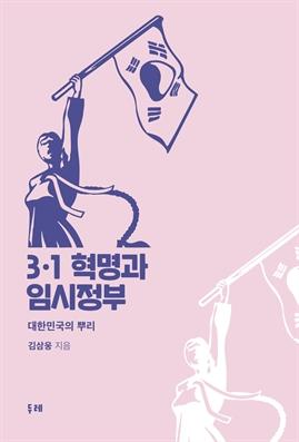 도서 이미지 - 3.1 혁명과 임시정부
