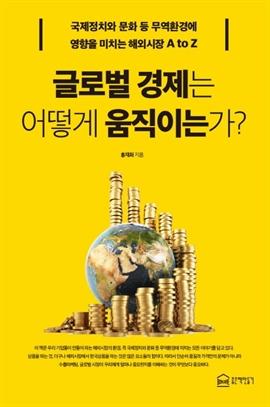 도서 이미지 - 글로벌 경제는 어떻게 움직이는가