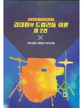 도서 이미지 - 김대환의 드럼리듬이론 2