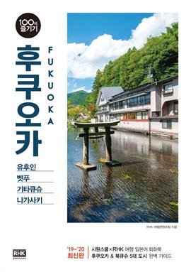 도서 이미지 - 후쿠오카 100배 즐기기