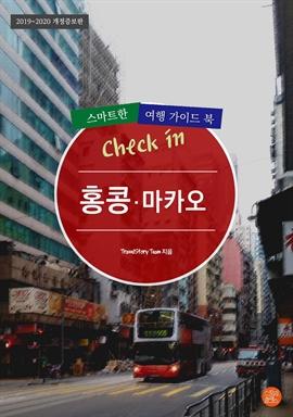 도서 이미지 - Check in 홍콩ㆍ마카오 (2019~2020)