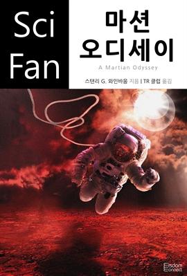 도서 이미지 - 〈SciFan 시리즈 127〉 마션 오디세이