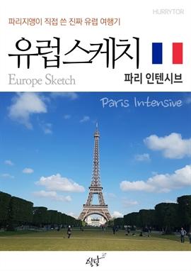 도서 이미지 - 파리지앵이 직접 쓴 진짜 유럽여행기 - 유럽스케치 파리 인텐시브 편