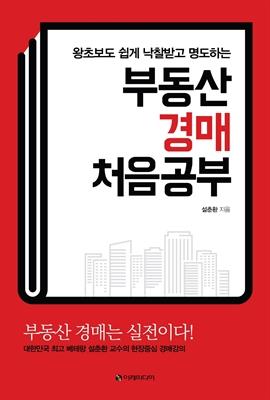 도서 이미지 - 부동산 경매 처음공부