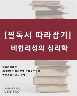 도서 이미지 - [필독서 따라잡기] 비합리성의 심리학
