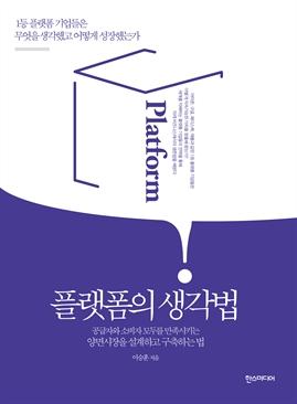 도서 이미지 - 플랫폼의 생각법
