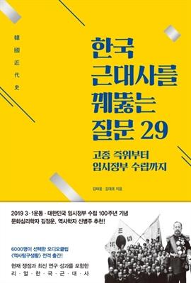 도서 이미지 - 한국 근대사를 꿰뚫는 질문 29
