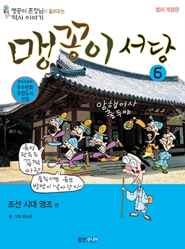 도서 이미지 - 맹꽁이 서당 6_조선시대 : 영조 편