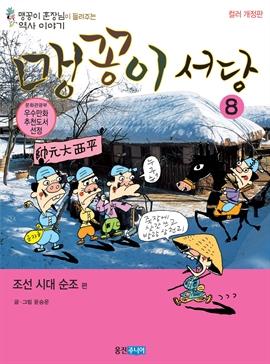도서 이미지 - 맹꽁이 서당 8_조선시대 : 순조 편