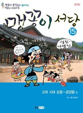 도서 이미지 - 맹꽁이 서당 15_고려시대 : 강종~공양왕 편