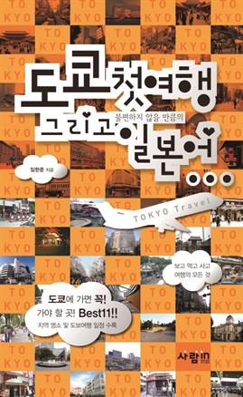 도서 이미지 - 도쿄 첫 여행 그리고 일본어
