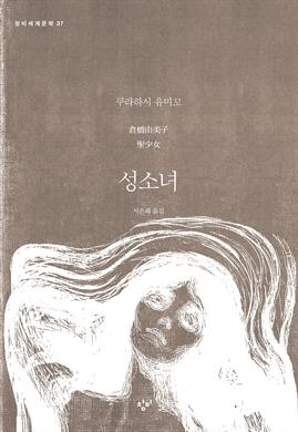 도서 이미지 - 성소녀