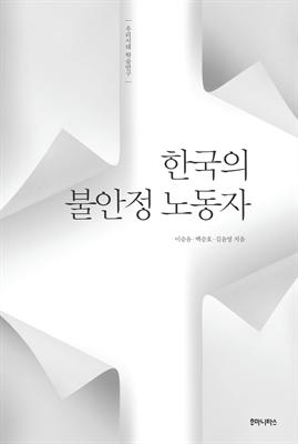 도서 이미지 - 한국의 불안정 노동자