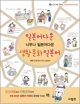 도서 이미지 - 일본어다운 생활문화 일본어