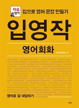 도서 이미지 - 입영작 영어회화 영어로 잘 대답하기