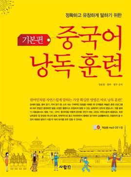 도서 이미지 - 중국어 낭독 훈련 기본편