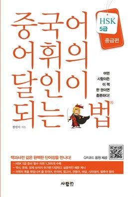 도서 이미지 - 중국어 어휘의 달인이 되는 법 HSK 5급 중급편