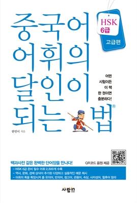 도서 이미지 - 중국어 어휘의 달인이 되는 법 HSK 6급 고급편