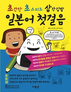 도서 이미지 - 초간단 초스피드 삼각김밥 일본어 첫걸음
