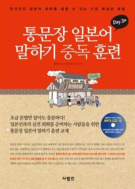 도서 이미지 - 통문장 일본어 말하기 중독 훈련