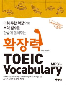 도서 이미지 - 확장력 TOEIC Vocabulary