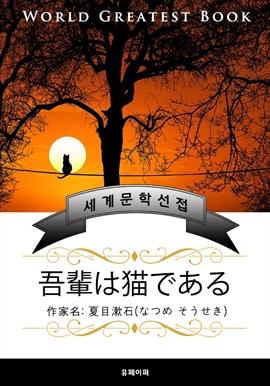 도서 이미지 - 나는 고양이로소이다(吾輩は猫である) - 고품격 소설 일본판 (나쓰메 소세키)