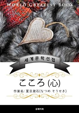 도서 이미지 - 마음(こころ) - 고품격 소설 일본판 (나쓰메 소세키)