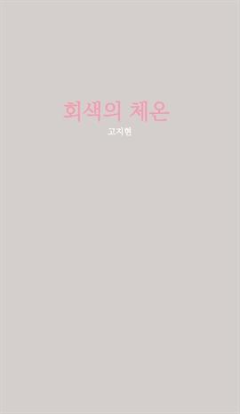 도서 이미지 - 회색의 체온