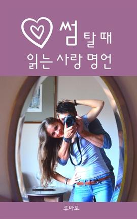 도서 이미지 - 썸 탈 때 읽는 사랑 명언