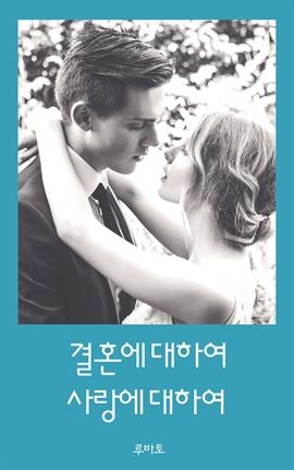 도서 이미지 - 결혼에 대하여 사랑에 대하여