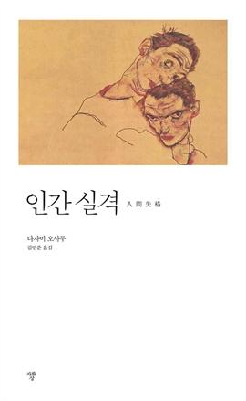 도서 이미지 - 인간실격