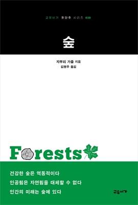 도서 이미지 - 숲 (교유서가 첫단추 시리즈 30)