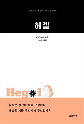 도서 이미지 - 헤겔 (교유서가 첫단추 시리즈 29)