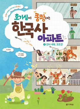 도서 이미지 - 호기심이 쿵쾅대는 한국사 아파트 ①선사 시대, 고조선