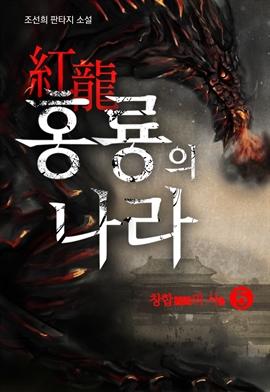 도서 이미지 - 홍룡의 나라 (고리골 개정판)