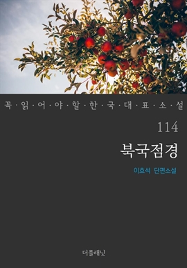 도서 이미지 - 북국점경 (꼭 읽어야 할 한국 대표 소설 114)