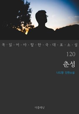 도서 이미지 - 춘성 (꼭 읽어야 할 한국 대표 소설 120)