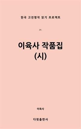 도서 이미지 - 이육사 작품집(시)