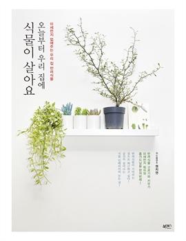 도서 이미지 - 오늘부터 우리 집에 식물이 살아요