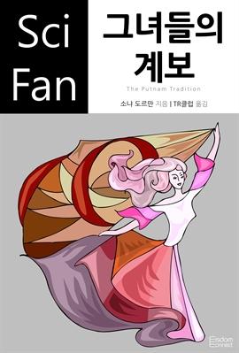 도서 이미지 - 〈SciFan 시리즈 129〉 그녀들의 계보