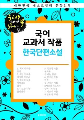 도서 이미지 - 국어 교과서 작품 한국단편소설 : 중고생이라면 꼭 읽어야 할