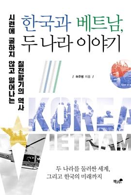 도서 이미지 - 한국과 베트남, 두 나라 이야기