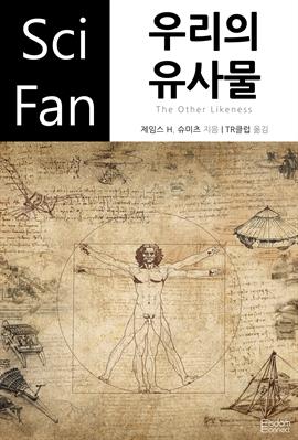 도서 이미지 - 〈SciFan 시리즈 132〉 우리의 유사물