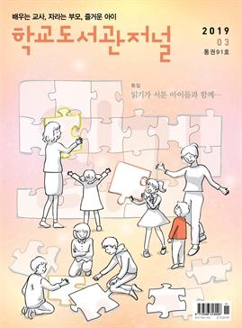 도서 이미지 - 학교도서관저널 2019년 3월호(통권91호)